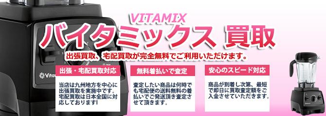 VITAMIX バイタミックス バナー画像
