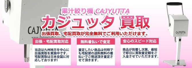 カジュッタ(CAJYUTTA) 果汁搾り機 バナー画像