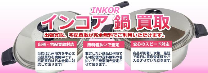 INKOR (インコア) バナー画像