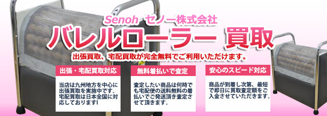 SENOH(セノー)バレルローラー バナー画像