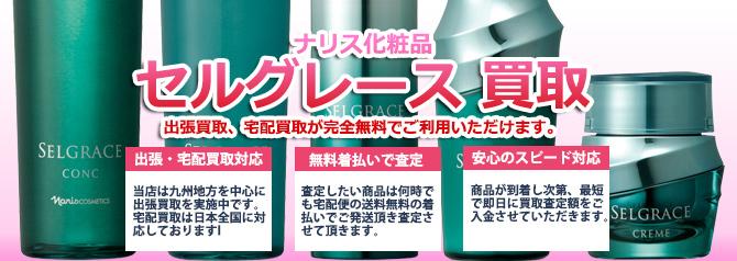 セルグレース ナリス化粧品 バナー画像