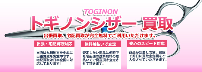 トギノン TOGINON シザー バナー画像