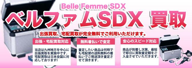ベルファムSDX バナー画像