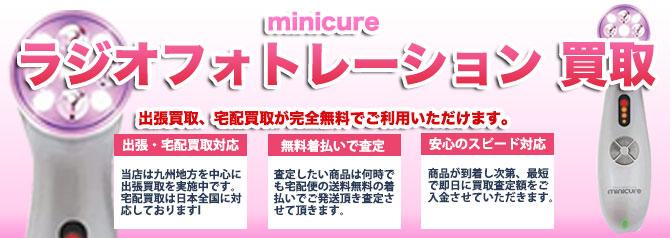 ミニキュア ラジオフォトレーション バナー画像