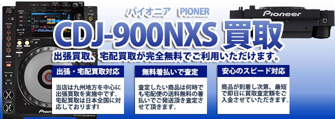 CDJ-900NXS パイオニア(PIONER) バナー画像