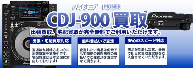 CDJ-900 パイオニア(PIONER) バナー画像