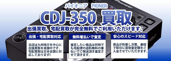 CDJ-350 パイオニア(PIONER) バナー画像