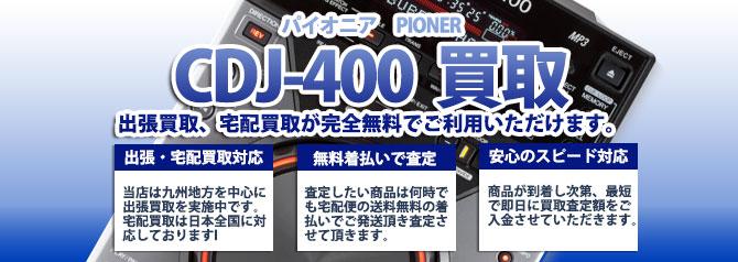 CDJ-400 パイオニア(PIONER) バナー画像