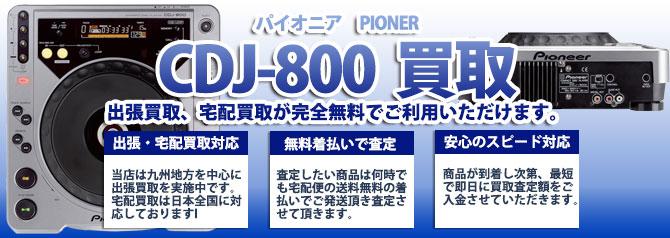 CDJ-800 パイオニア(PIONER) バナー画像