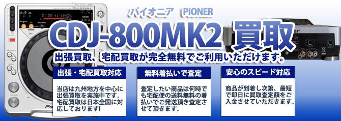 CDJ-800MK2 パイオニア(PIONER) バナー画像