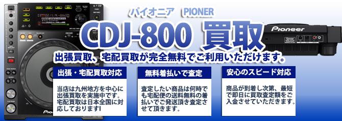CDJ-850 パイオニア(PIONER) バナー画像