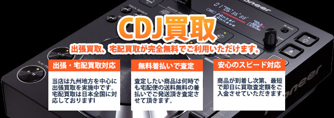 CDJ バナー画像