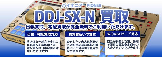 DDJ-SX-N パイオニア(PIONER) バナー画像