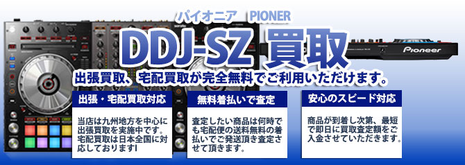 DDJ-SZ パイオニア(PIONER) バナー画像