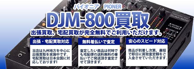 DJM-800 パイオニア(PIONER) バナー画像