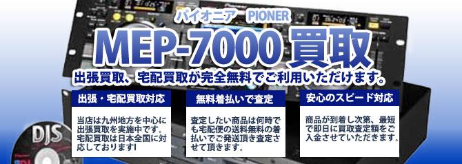 MEP-7000 パイオニア(PIONER) バナー画像