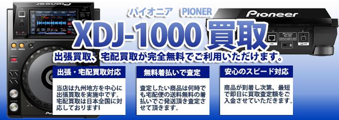 XDJ-1000 パイオニア(PIONER) バナー画像