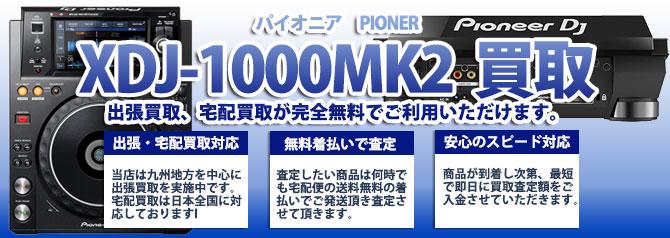 XDJ-1000MK2 パイオニア(PIONER) バナー画像