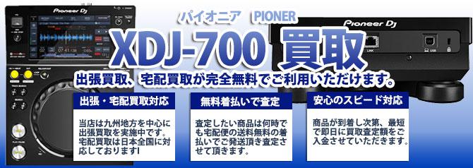 XDJ-700 パイオニア(PIONER) バナー画像