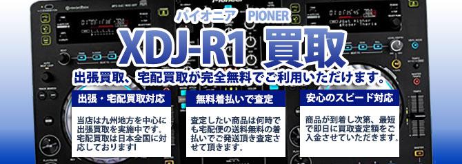XDJ-R1 パイオニア(PIONER) バナー画像