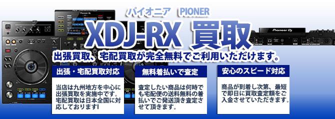XDJ-RX パイオニア(PIONER) バナー画像