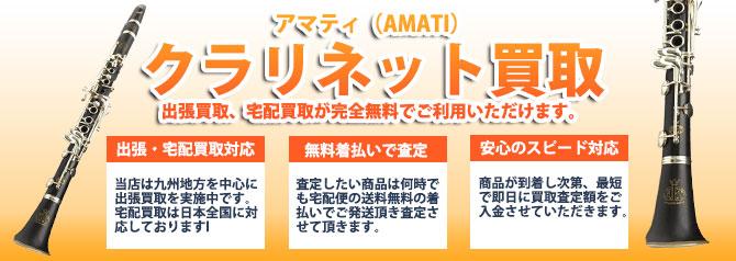 アマティ(AMATI) バナー画像