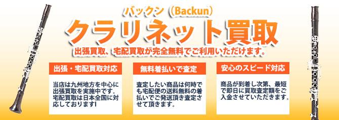 バックン(Backun) バナー画像