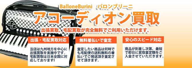 BalloneBurini(バロンブリーニ) バナー画像