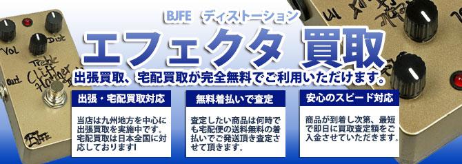 BJFE ディストーション バナー画像