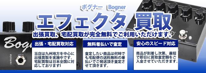 ボグナー(Bogner) バナー画像