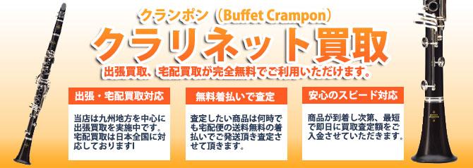 クランポン(Buffet Crampon) バナー画像