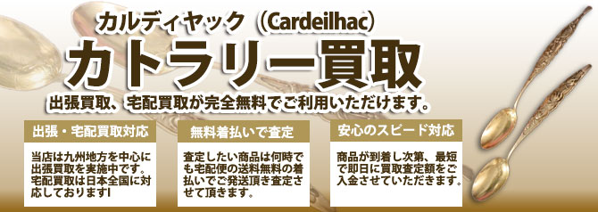 カルディヤック Cardeilhac カトラリー バナー画像
