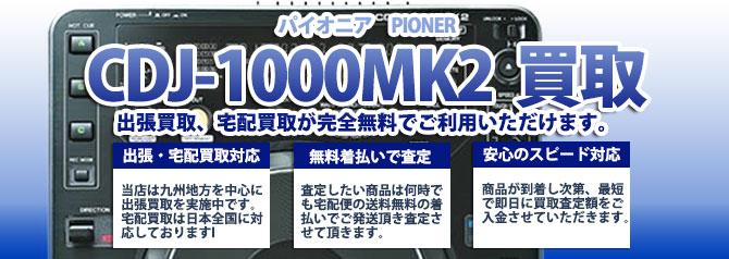 CDJ-1000MK2 パイオニア(PIONER) バナー画像