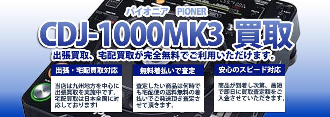 CDJ-1000MK3 パイオニア(PIONER) バナー画像