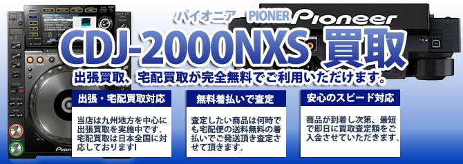 CDJ-2000NXS パイオニア(PIONER) バナー画像