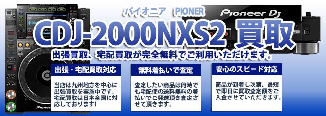 CDJ-2000NXS2 パイオニア(PIONER) バナー画像