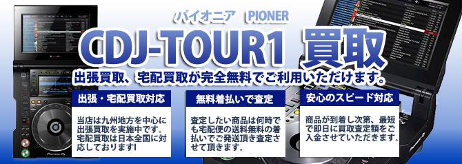 CDJ-TOUR1 パイオニア(PIONER) バナー画像
