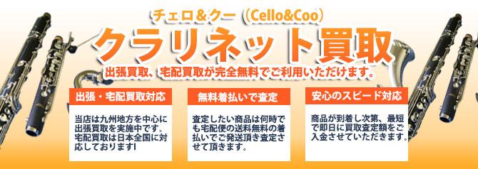 チェロ&クー(Cello&Coo) バナー画像