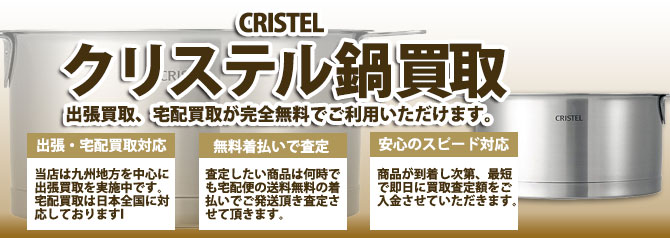 CRISTEL クリステル 鍋 バナー画像