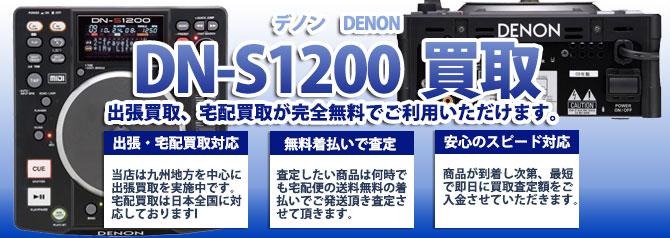 DN-S1200 デノン(DENON) バナー画像