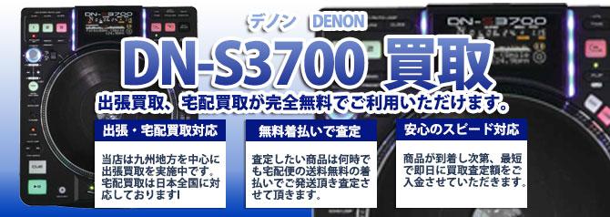 DN-S3700 デノン(DENON) バナー画像