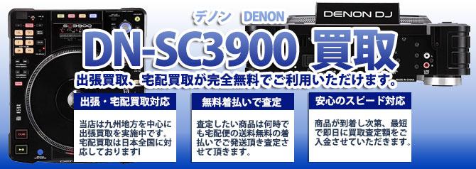DN-SC3900 デノン(DENON) バナー画像