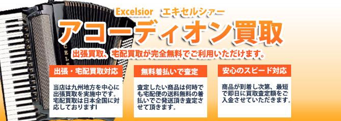Excelsior(エキセルシァー) バナー画像