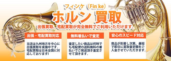 フィンケ(Fin ke) ホルン バナー画像