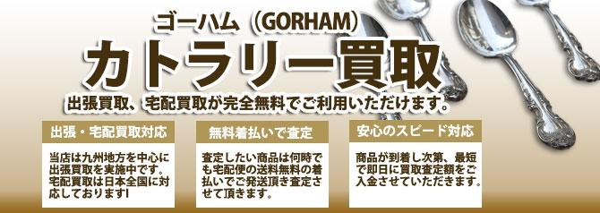 GORHAM ゴーハム カトラリー バナー画像