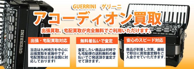 GUERRINI (ゲリーニ) バナー画像