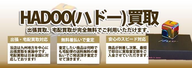 HADOO(ハドー) バナー画像