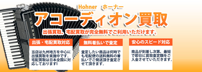 Hohner(ホーナー) バナー画像