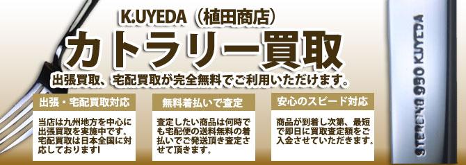 K.UYEDA(植田商店) バナー画像