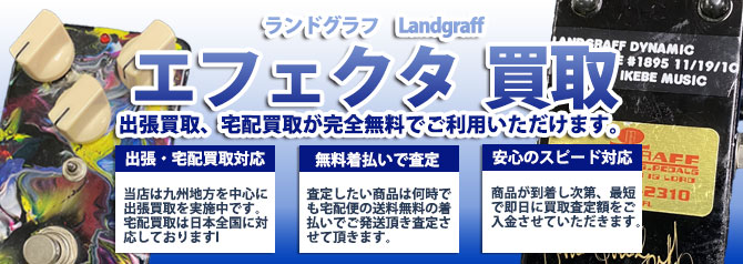 ランドグラフ(Landgraff) バナー画像